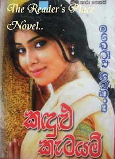 kandulu katayam sinhala novel