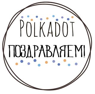 С ДНЕМ РОЖДЕНИЯ, POLKADOT до 06/08