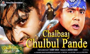 Chulbul Pandey : bhojpuri movie information, cast and crew , Wallpaper