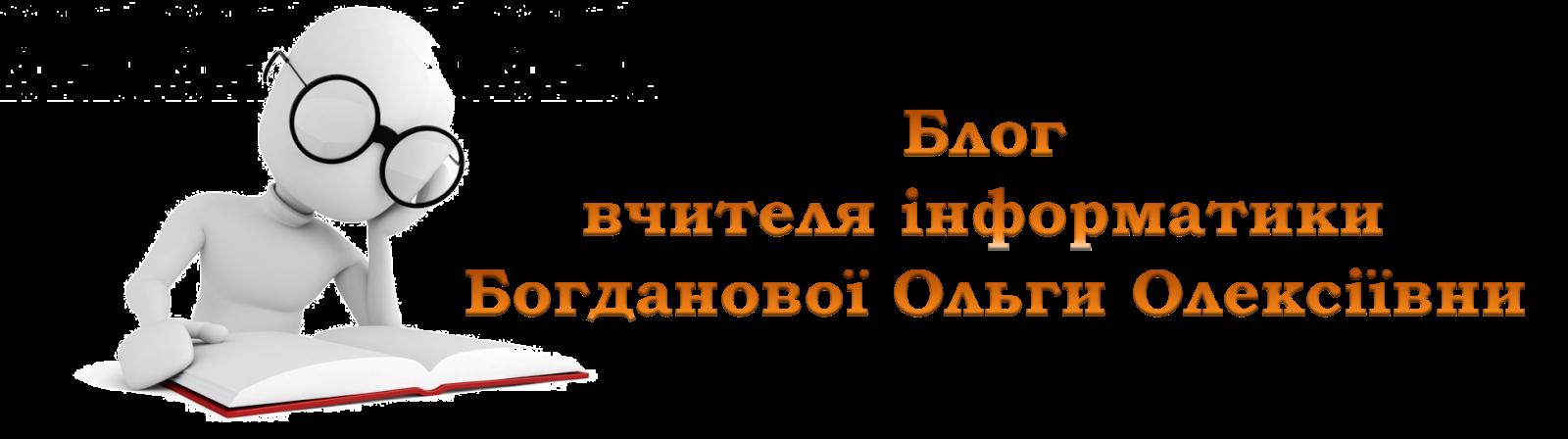 Блог вчителя інформатики Богданової О.О.
