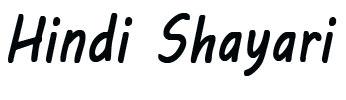 Hindi Shayari - हिन्दी में शायरी