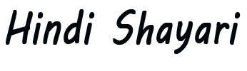 Hindi Shayari - हिन्दी शायरी