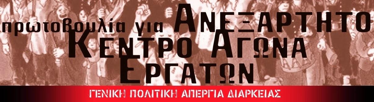 πρωτοβουλία για ΑΝΕΞΑΡΤΗΤΟ ΚΕΝΤΡΟ ΑΓΩΝΑ ΕΡΓΑΤΩΝ