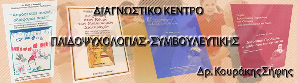 ΔΙΑΓΝΩΣΤΙΚΟ ΚΕΝΤΡΟ ΠΑΙΔΟΨΥΧΟΛΟΓΙΑΣ - ΣΥΜΒΟΥΛΕΥΤΙΚΗΣ