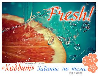 http://hobbitcity.blogspot.ru/2015/06/fresh.html