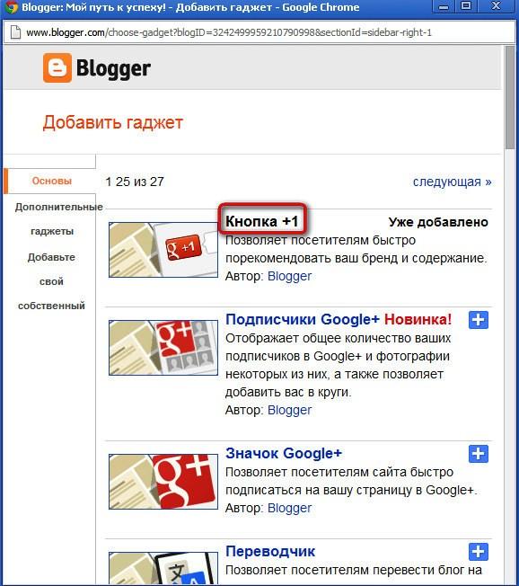 добавить гаджет в блог на Blogger