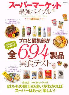 [晋遊舎] スーパーマーケット最強バイブル