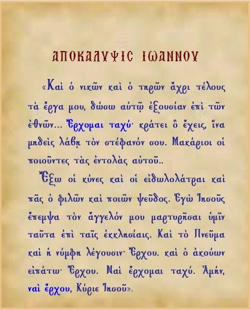 ΕΡΧΟΥ ΚΥΡΙΕ