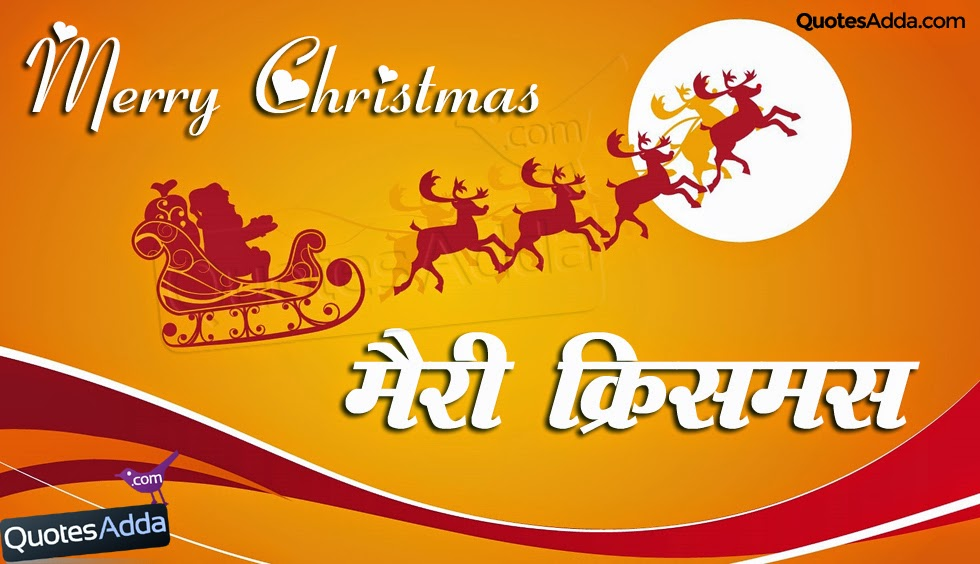 essay on christmas festival in hindi