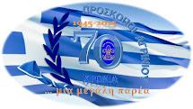 70 ΧΡΟΝΙΑ ΠΡΟΣΚΟΠΟΙ ΑΓΡΙΝΙΟΥ