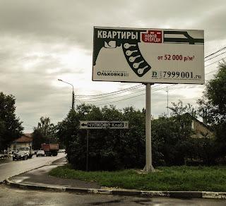 идиотская реклама - ольховка - коммуникационный аудит рекламы