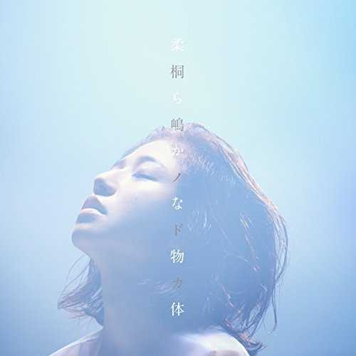 [Single] 桐嶋ノドカ – 柔らかな物体 (2015.11.20/MP3/RAR)
