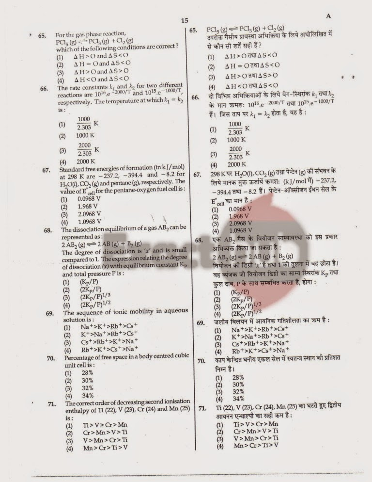 AIPMT 2008 Question Paper Page 15