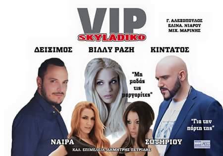 """Το"""" V.I.P. SKYLADIKO"""" επέστρεψε στη νυχτερινή ζωή της Αθήνας"""