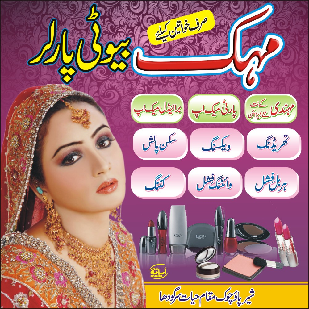 beauty parlour flex design  WAJID ALI: Mehak Beauty Parlour