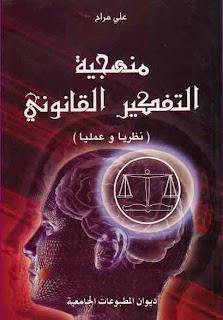 كتاب منهجية التفكير القانوني نظريا وعمليا - علي مراح