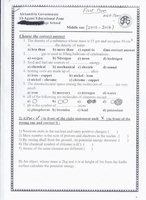 """تعليم الاسكندرية: نشر كل امتحانات الصف الاول الإعدادى """"عربى ولغات"""" نصف الترم الأول 2015 Scan0110"""