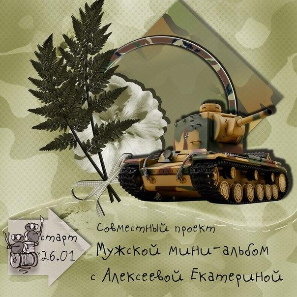 """СП """"Мужской-миниальбом"""""""