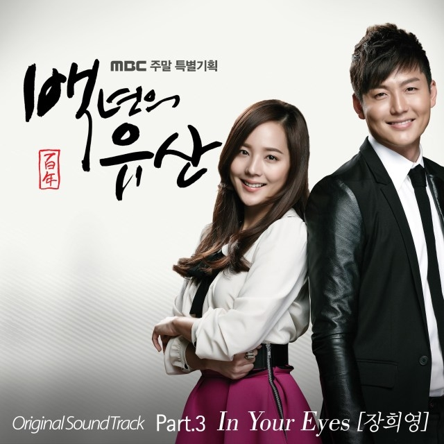 (Single) Jang Hea Yong A Hundred Years Inheritance OST Part.3
