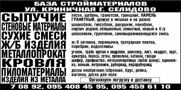 База строительных материалов в Селидово