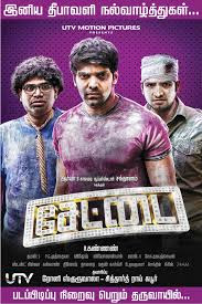Settai (2013) - Tamil Movie
