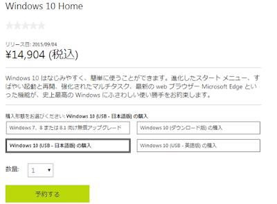 Windows 10 (USB - 日本語版) の購入 「予約する」ボタンが表示され、購入できるようになっていた
