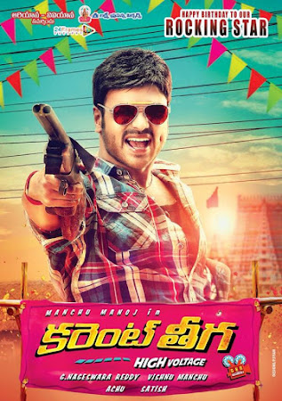 Poster Of Current Theega 2014 Full Movie In Hindi Dubbed Download HD 100MB Telugu Movie For Mobiles 3gp Mp4 HEVC Watch Online