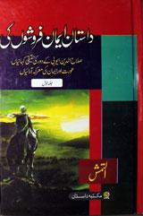 Dastan Emaan Faroshun Ki Islamic Book