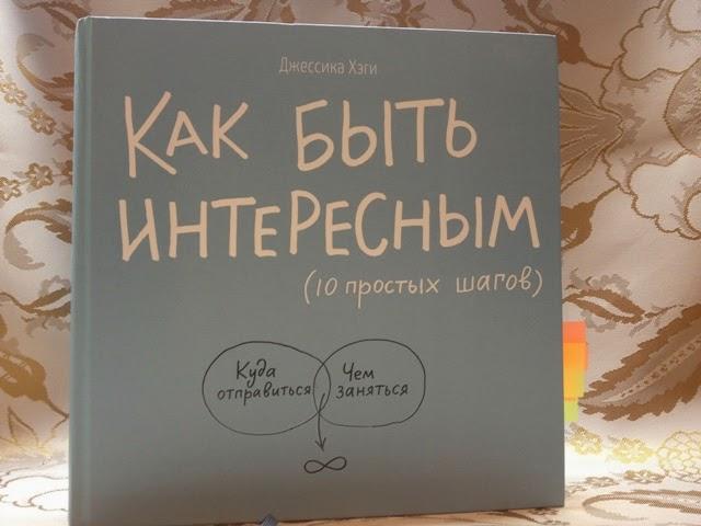 Книга Джессики Хэги - Как быть интересным - отличное руководство по добавлению творчества в свою жизнь!