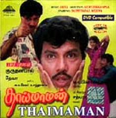 Watch Thaimaaman (1994) Tamil Movie Online