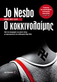 """""""Ο κοκκινολαίμης"""" του Jo Nesbø"""