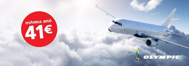 Olympic Air: Πτήσεις στην Ελλάδα από 41€ - Κρατήσεις μέχρι 20/09/2013