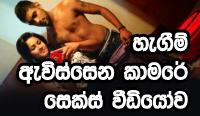Lanka Hot Videos