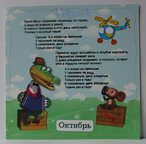 Детские песенки поздравления с днём рождения 89
