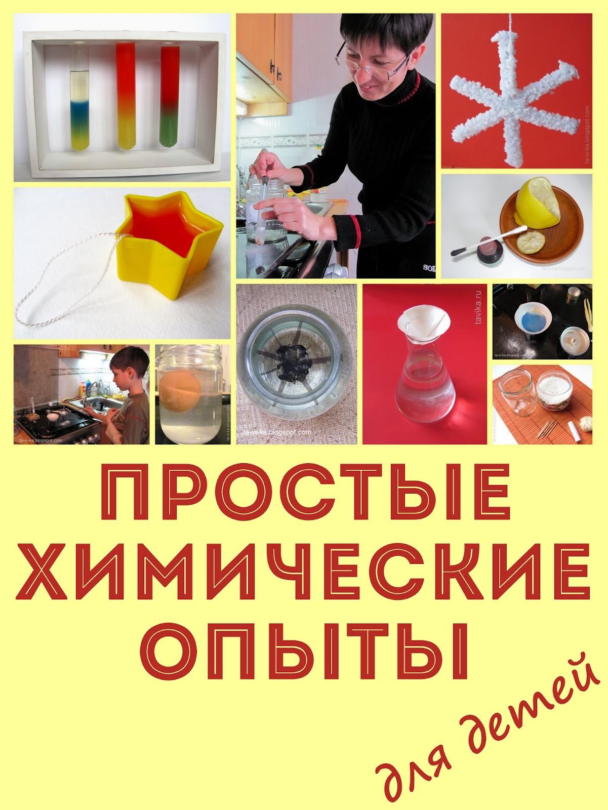 9 крутых научных экспериментов для детей 26