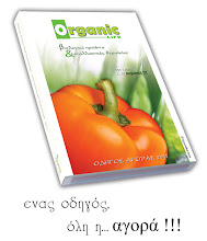 ORGANIC LIFE !!! Tα πάντα για τα βιολογικά προϊόντα!!!