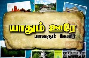 Nuwara Eliya Sri Lanka 29-05-2015 Yaadhum Oore