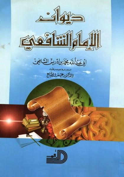 ديوان الإمام الشافعي (ط. دار الأرقم ) pdf