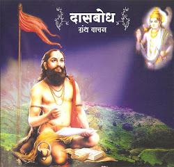 जय जय रघुवीर समर्थ !!!