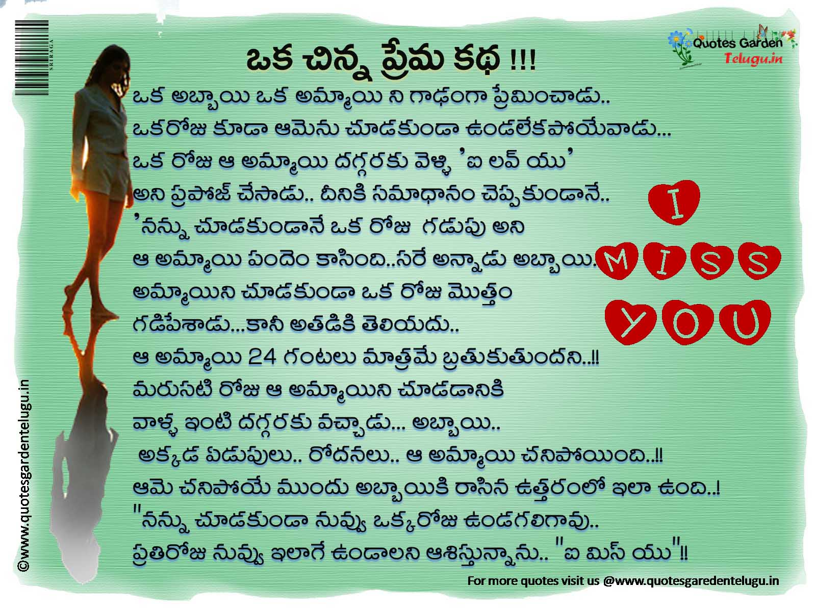 single page heart touching love stories in telugu quotes