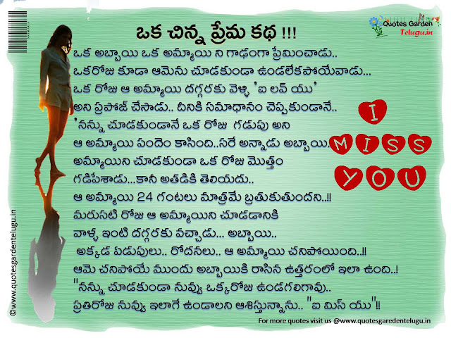 Heart touching love stories in telugu