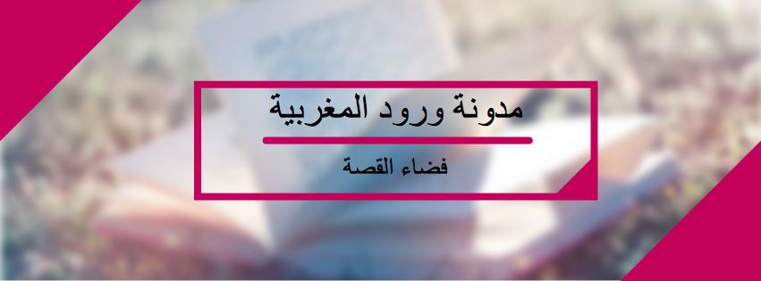 مدونة ورود المغربية