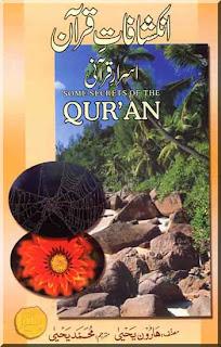 Inkashafat e Quran
