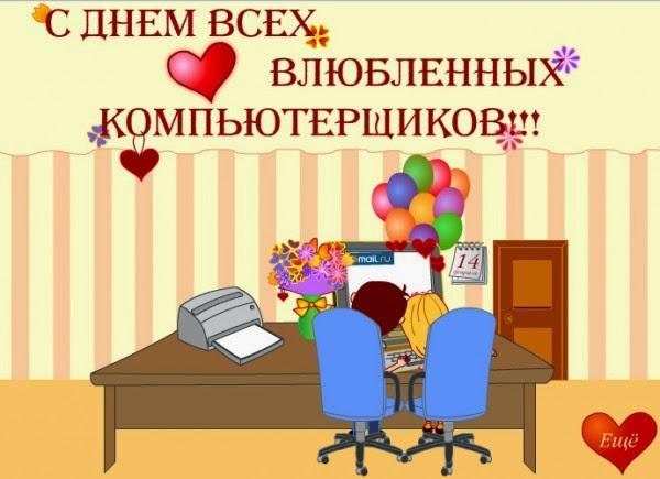Поздравление день компьютерщик