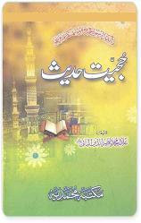Hujjeet-e-Hadees pdf