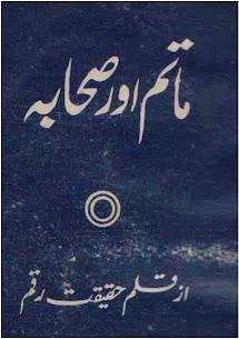 Matam aur Sahaba-Urdu Book