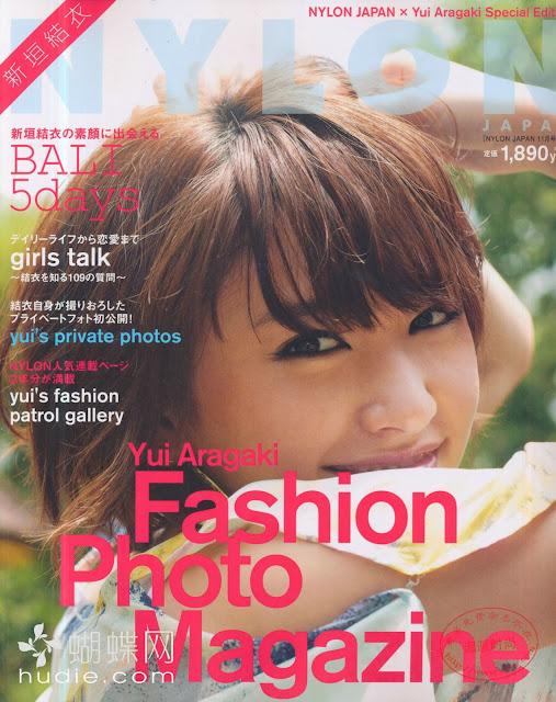 Nylon Japan Yui Aragaki photo book special edition scans 新垣結衣 写真集 「yui aragaki ファッションフォトマガジン」