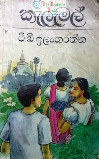 kala mal sinhala novel