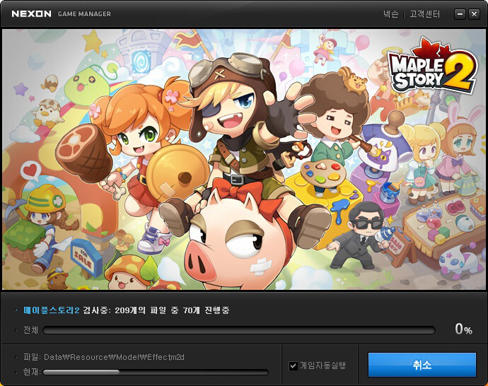 Best game vpn for accessing game servers worldwide for Nexon client