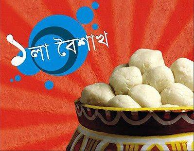 Naboborsho poila baisakh sms greetings ecards free online download e cards greetings of bengali new year in bangla language send e cards greetings free online on naboborsho poila baisakh noboborsho poems kabita m4hsunfo